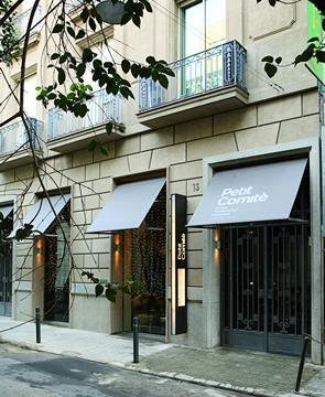 Restaurant_-_Petit_Comitè_-_Entrada.JPG